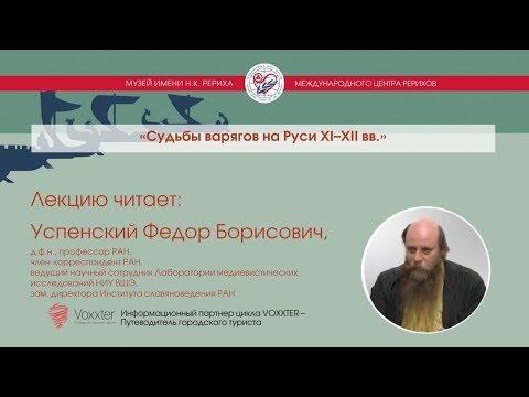 Успенский Ф. Б. Судьбы варягов на Руси XI–XII вв. 1