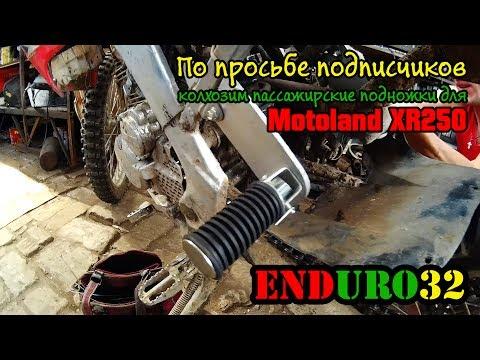 Пассажирские подножки для  Motoland XR250 | Passenger Pegs For Motoland XR250