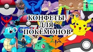 Что нужно для прокачки и эволюции покемонов? Как продать покемона в Pokemon Go? Корм для покемонов