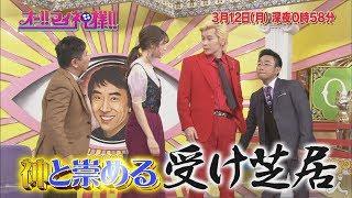 3月12日(月)深夜0時58分 『オー!! マイ神様!!』 予告映像 俳優・八嶋智...