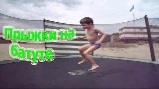 Детский батут прыжки на батуте  Children trampoline(Спасибо, что смотрите мое видео! Thanks for watching my video! Please - Like, Comment...Subscribe to my channel Ставьте лайки! Подписывайтесь..., 2015-12-03T11:11:28.000Z)