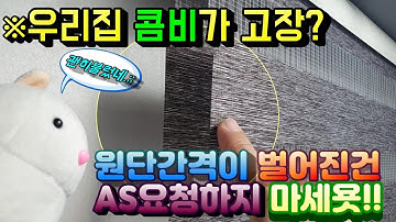 ENG/블라인드 AS요청-4k 그전에 꼭 봐야 하는 영상!! 콤비블라인드의 고장대처방법 대방출!! (How to fix the Combi-blind?)