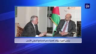 الرزاز يدعو المجتمع الدولي إلى دعم الأردن - (10-1-2019)