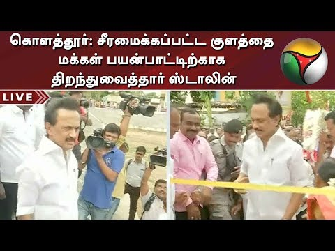 கொளத்தூர்: சீரமைக்கப்பட்ட குளத்தை மக்கள் பயன்பாட்டிற்காக திறந்துவைத்தார் ஸ்டாலின் | MK Stalin   Puthiya thalaimurai Live news Streaming for Latest News , all the current affairs of Tamil Nadu and India politics News in Tamil, National News Live, Headline News Live, Breaking News Live, Kollywood Cinema News,Tamil news Live, Sports News in Tamil, Business News in Tamil & tamil viral videos and much more news in Tamil. Tamil news, Movie News in tamil , Sports News in Tamil, Business News in Tamil & News in Tamil, Tamil videos, art culture and much more only on Puthiya Thalaimurai TV   Connect with Puthiya Thalaimurai TV Online:  SUBSCRIBE to get the latest Tamil news updates: http://bit.ly/2vkVhg3  Nerpada Pesu: http://bit.ly/2vk69ef  Agni Parichai: http://bit.ly/2v9CB3E  Puthu Puthu Arthangal:http://bit.ly/2xnqO2k  Visit Puthiya Thalaimurai TV WEBSITE: http://puthiyathalaimurai.tv/  Like Puthiya Thalaimurai TV on FACEBOOK: https://www.facebook.com/PutiyaTalaimuraimagazine  Follow Puthiya Thalaimurai TV TWITTER: https://twitter.com/PTTVOnlineNews  WATCH Puthiya Thalaimurai Live TV in ANDROID /IPHONE/ROKU/AMAZON FIRE TV  Puthiyathalaimurai Itunes: http://apple.co/1DzjItC Puthiyathalaimurai Android: http://bit.ly/1IlORPC Roku Device app for Smart tv: http://tinyurl.com/j2oz242 Amazon Fire Tv:     http://tinyurl.com/jq5txpv  About Puthiya Thalaimurai TV   Puthiya Thalaimurai TV (Tamil: புதிய தலைமுறை டிவி) is a 24x7 live news channel in Tamil launched on August 24, 2011.Due to its independent editorial stance it became extremely popular in India and abroad within days of its launch and continues to remain so till date.The channel looks at issues through the eyes of the common man and serves as a platform that airs people's views.The editorial policy is built on strong ethics and fair reporting methods that does not favour or oppose any individual, ideology, group, government, organisation or sponsor.The channel's primary aim is taking unbiased and accurate information to the socially conscious common man.   Besides giving live and current information the channel broadcasts news on sports,  business and international affairs. It also offers a wide array of week end programmes.   The channel is promoted by Chennai based New Gen Media Corporation. The company also publishes popular Tamil magazines- Puthiya Thalaimurai and Kalvi.   #Puthiyathalaimurai #PuthiyathalaimuraiLive #PuthiyathalaimuraiLiveNews #PuthiyathalaimuraiNews #PuthiyathalaimuraiTv #PuthiyathalaimuraiLatestNews #PuthiyathalaimuraiTvLive   Tamil News, Puthiya Thalaimurai News, Election News, Tamilnadu News, Political News, Sports News, Funny Videos, Speech, Parliament Election, Live Tamil News, Election speech, Modi, IPL , CSK, MS Dhoni, Suresh Raina, DMK, ADMK, BJP, OPS, EPS