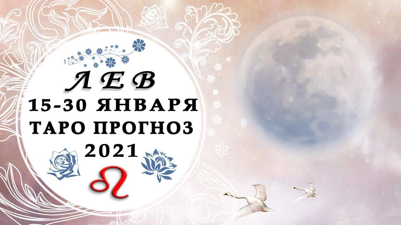 ♌ЛЕВ 15 – 30 ЯНВАРЯ 2021 общий таро прогноз