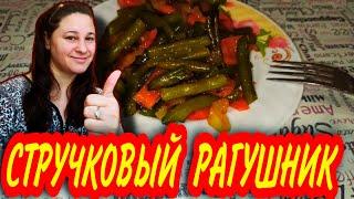 Готовим дома Стручковый РАГУШНИК / Рецепты из стручковой фасоли   ПП питание