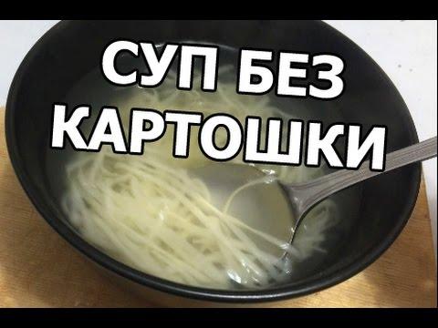 суп без картошки и без мяса