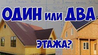 Сколько стоит построить дом.  3 часть. Один или два этажа?