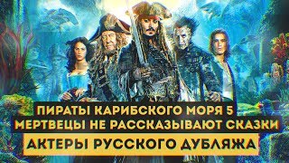 Кто Озвучил Главных Героев?[Пираты Карибского Моря:Мертвецы не рассказывают сказки]