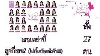 BNK48 รุ่น 2 แต่ละคนสูงเท่าไหร่?!