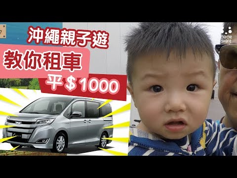 【mame親子好去處】沖繩自駕遊先格價 有個網租車平足$1,000