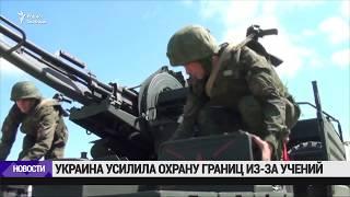 Украина усилила охрану границ из-за учений / Новости