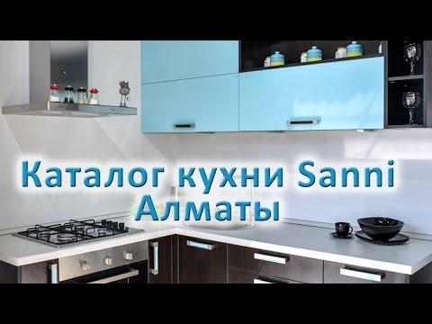 Каталог кухни Алматы. Фабрика мебели для кухни Sanni. Новые модели кухонных гарнитуров