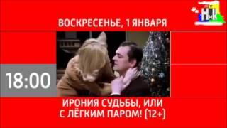 Программа передач на 1 января и окончание эфира НИК ТВ 31 12 2016