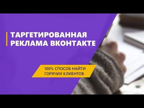 Таргетированная реклама ВКонтакте | Как найти и собрать горячую аудиторию. 100% рабочий способ.