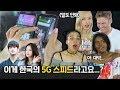 한국 데이트 문화 '썸'에 대한 외국인들의 생각! / Korean Dating Culture 'Some ...