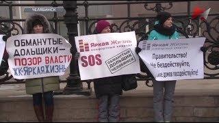 Без перемен. Обманутые дольщики Челябинска продолжают выходить на акции протеста.