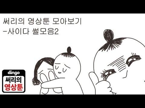 [써리툰 모아보기] 사이다 썰모음2
