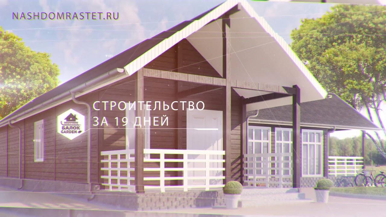 02. Саратов строительство под ключ - Дачный дом с террасой клееный .