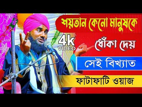 Download শ্রেষ্ঠ সুরকার বক্তার ওয়াজ= Aminuddin Rezbi Saheb Bangla waz 2021, waj, waz bangla, waz, waj new