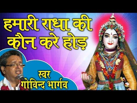 हमारी राधा की कौन करे होड़ ॥ Govind Bhargav || Latest Radha Krishna Bhajan || Radhey Radhey