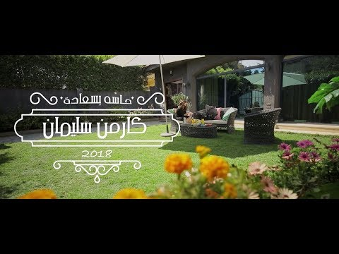 d5d0aa53f Carmen Soliman - Hassa Be Sa'ada | كارمن سليمان - حاسة بسعادة - YouTube