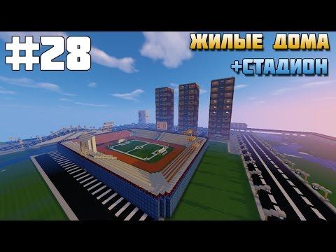 #28 Город в Minecraft