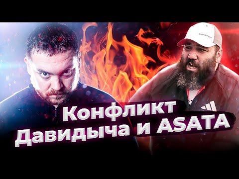 Эрик Давидыч Смотра тв и ASATA channel (Марат Борода). Конфликт