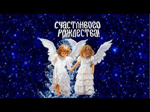 Красивое музыкальное поздравление С РОЖДЕСТВОМ ХРИСТОВЫМ! Видео открытка на РОЖДЕСТВО