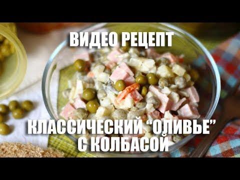 Рецепт идеальный оливье