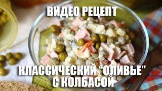 """Классический """"Оливье"""" с колбасой - видео рецепт"""