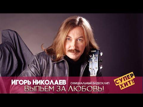 Игорь Николаев -