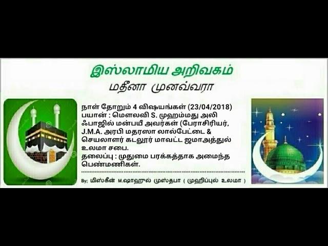 58 - முதுமை பரக்கத்தாக அமைந்த பெண்மணிகள்.
