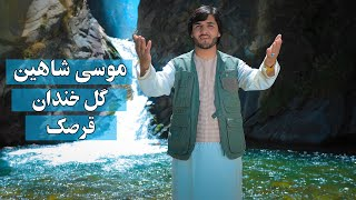 musa shaheen   gol khandan official video music