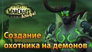 WoW Legion Альфа — Создание охотника на демонов