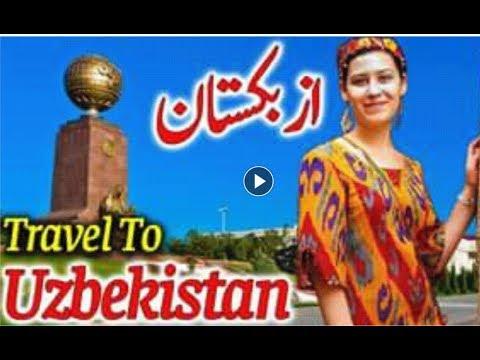 Travel To Uzbekistan||Full History And Documentary About Uzbekistan In Urdu & Hindi||ازبکستان کی سیر
