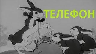 Телефон 1944 мультфильм (мультик ТЕЛЕФОН Чуковский смотреть онлайн)