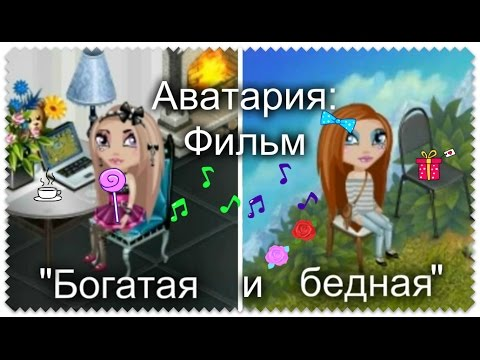 Аватария: Фильм БОГАТАЯ И БЕДНАЯ - с музыкой