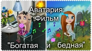 """Аватария: Фильм """"БОГАТАЯ И БЕДНАЯ"""" - с музыкой"""