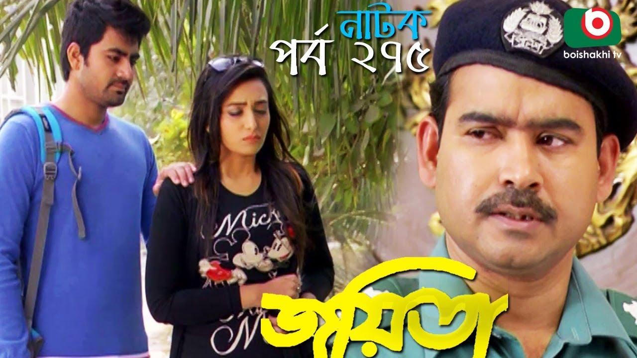 Bangla Romantic Natok | Joyeeta | EP -275 | Sachchu, Lutfor Rahman, Ahona | বাংলা রোমান্টিক নাটক