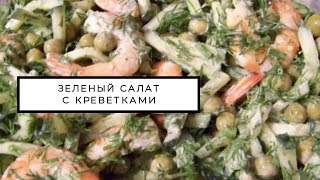 #очень #вкусный #зеленый салат с креветками