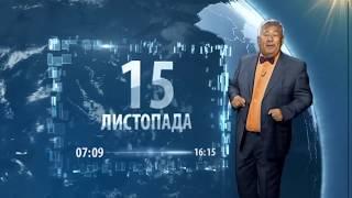 Прогноз погоди на 15 листопада - МИКОЛИНА ПОГОДА