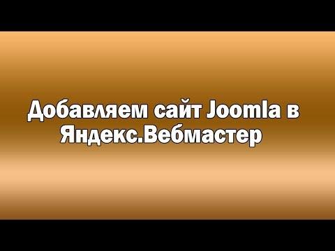 Добавляем сайт Joomla в  Яндекс.Вебмастер