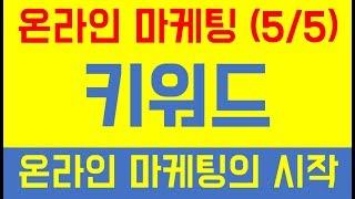 온라인 마케팅의 시작 - 키워드 바로잡기!  (인터넷 …
