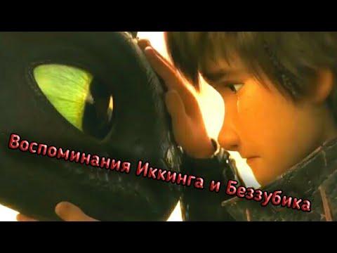 Воспоминания Иккинга и Беззубика (Трогательное видео)