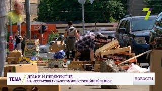 видео 7 канал новости одесса