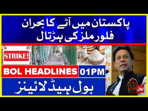 Flour Crisis In Pakistan... breaking news