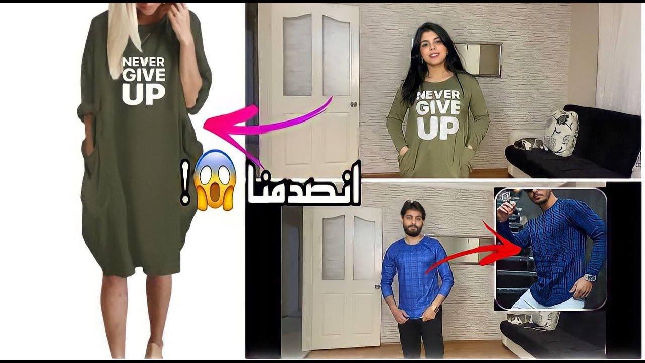 اشترينا ملابس للعيد من الانترنت لأول مره   انصدمنا باللي وصلنا☹️