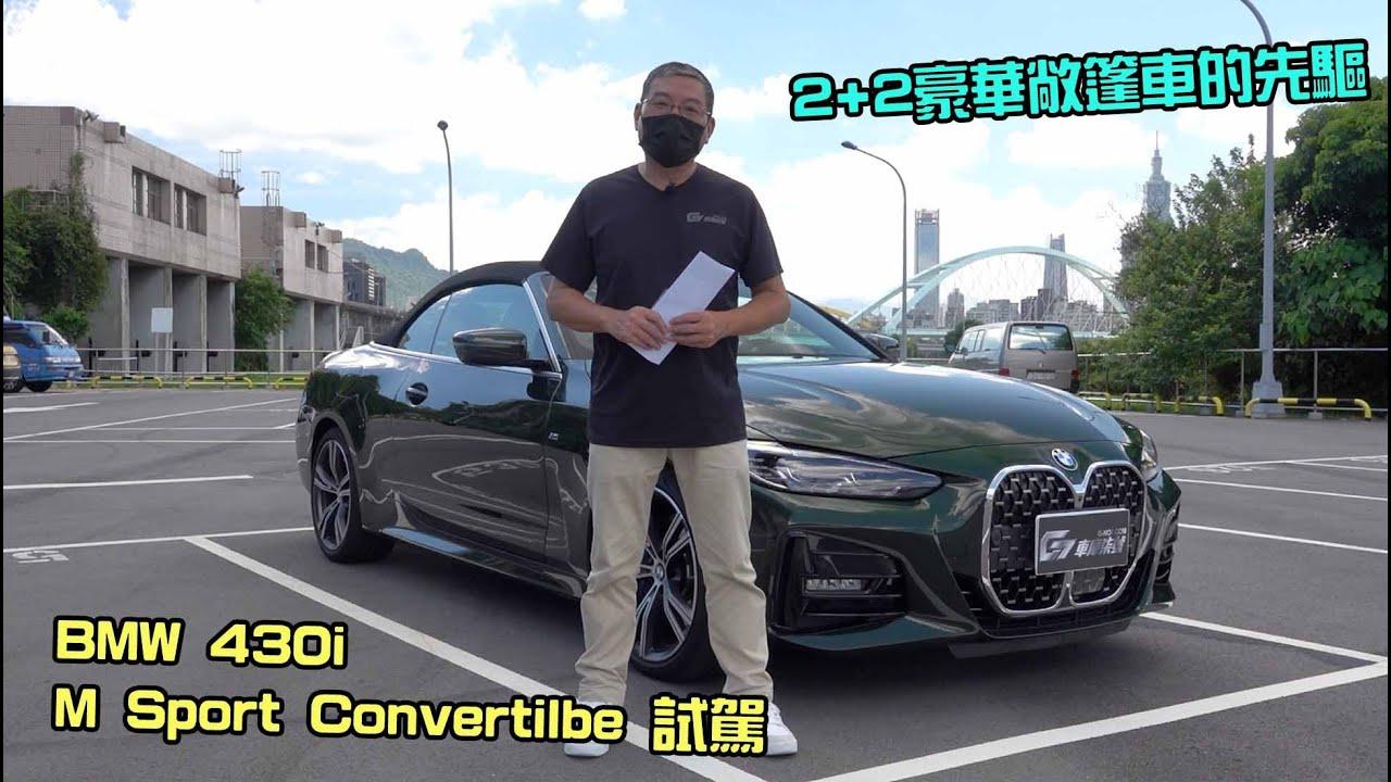 【新車試駕】2+2豪華敞篷車的先驅-BMW 430i M Sport Convertible試駕-G7車庫柒號