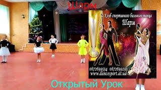 Бальные Танцы Открытый Урок Для Родителей,Клуб Шарм